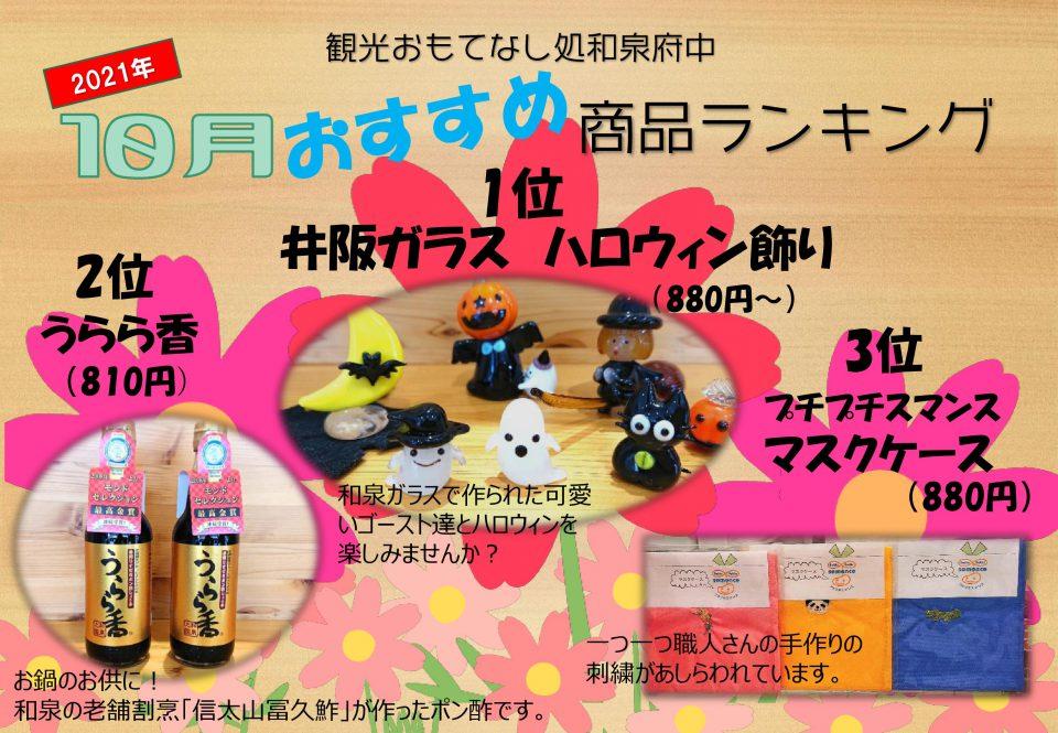 和泉府中10月おすすめ商品ランキング - コピー