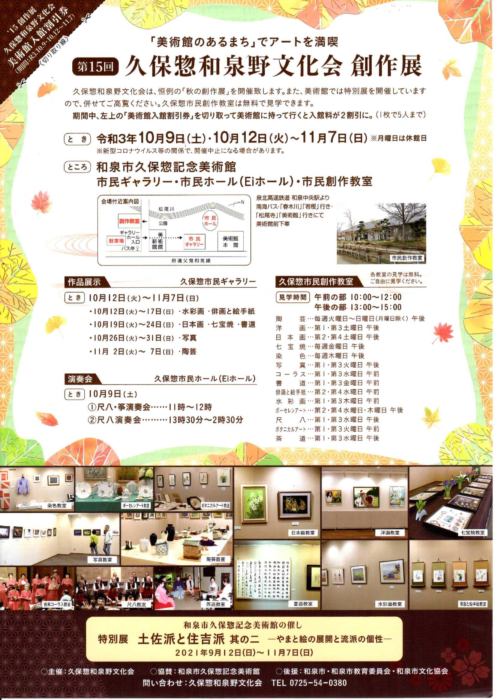 2021年10月9日(土)・12日(火)~11月7日(日)第15回 久保惣和泉野文化会創作展