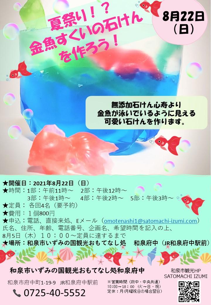 【終了】2021年8月22日(日)開催 夏祭り!?金魚すくいの石けんを作ろう!