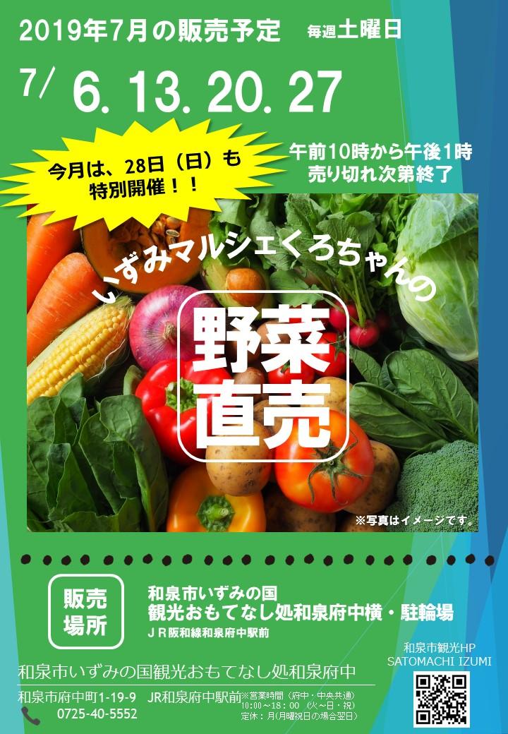 【終了】2019年7月も開催!いずみマルシェくろちゃんの野菜直売!! inおもてなし処和泉府中