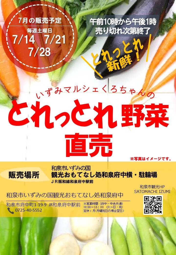お待たせしました☆7月土曜日(14日・21日・28日)開催します!!~いずみマルシェくろちゃんの野菜販売~