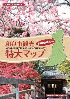 ■和泉市観光特大マップ