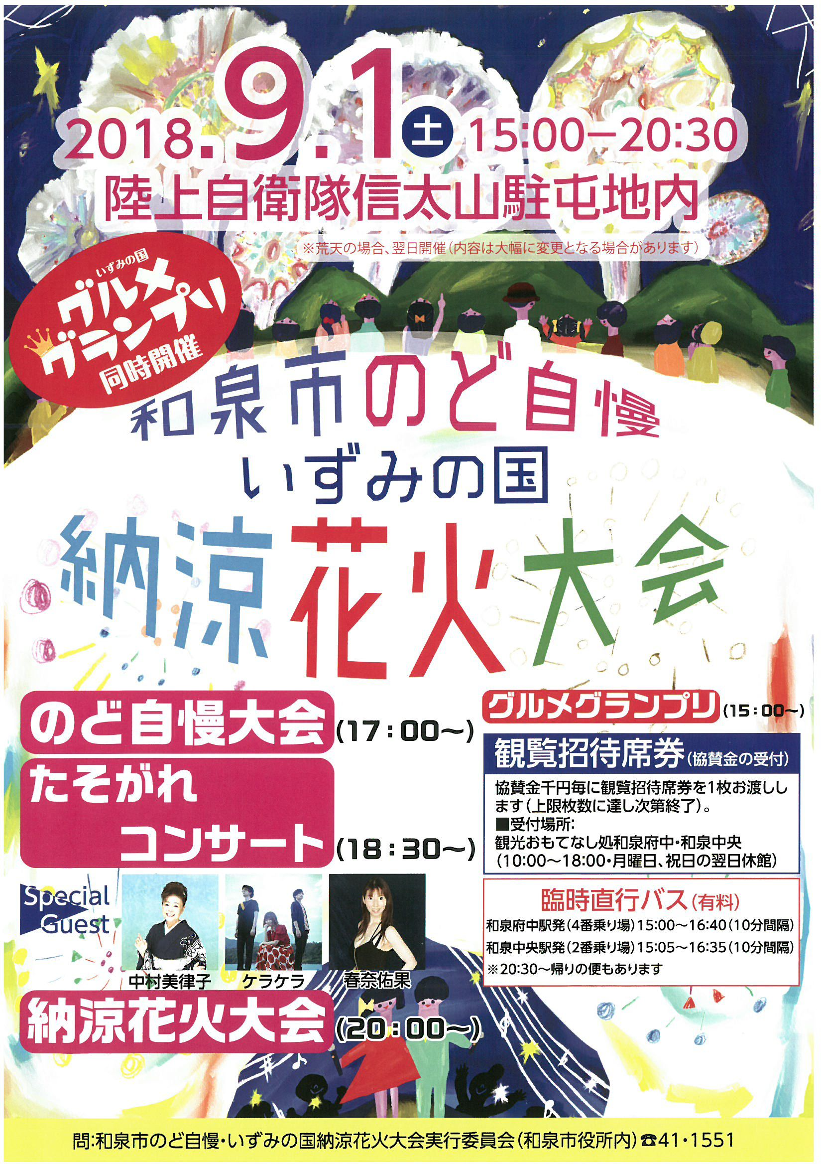 平成30年9月1日(土)開催!和泉市のど自慢・いずみの国 納涼花火大会