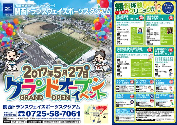 5月27日(土)関西トランスウェイスポーツスタジアム グランドオープンイベント開催!!