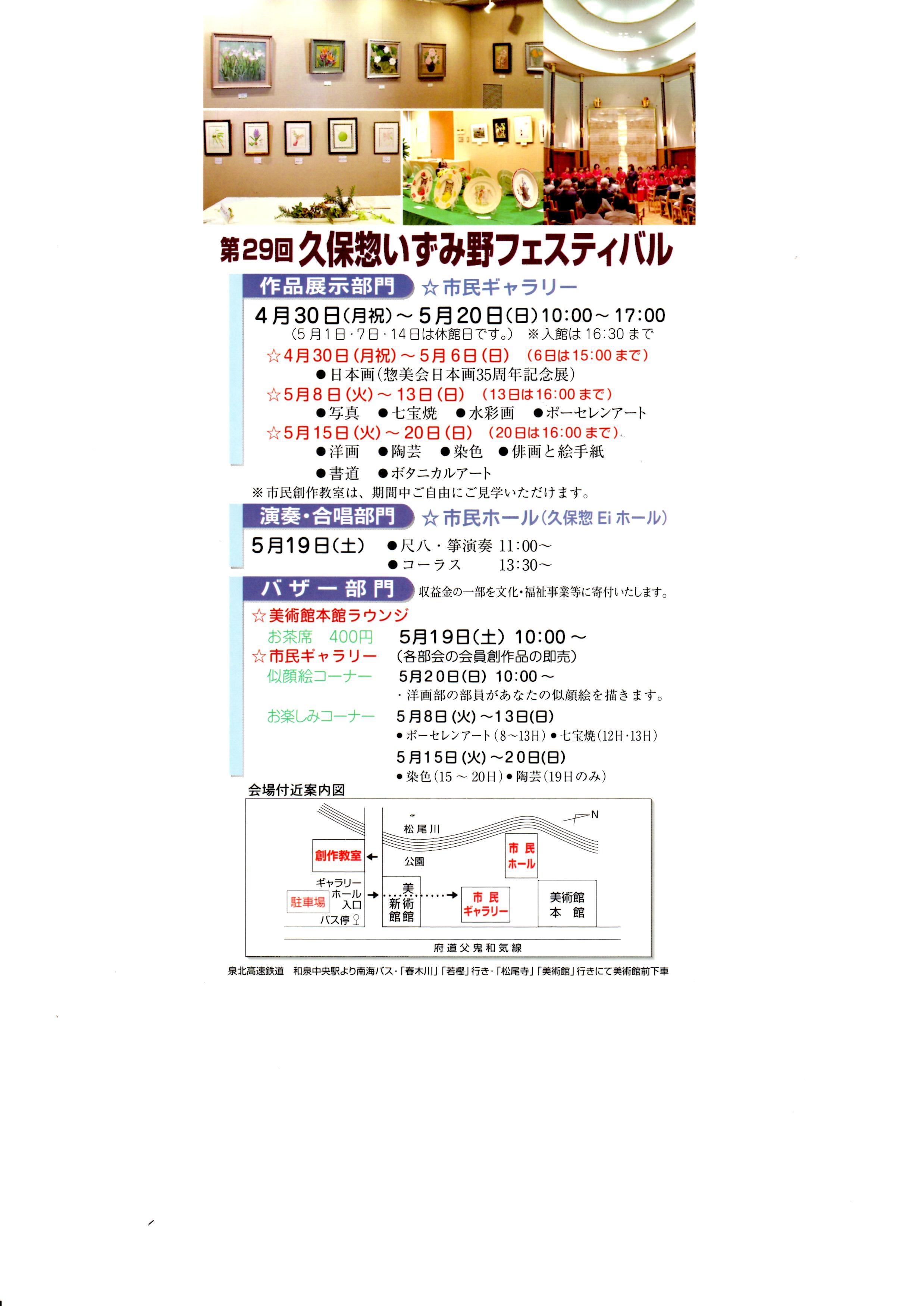 第29回『久保惣いずみ野フェスティバル』開催!4月30日(月・祝)~5月20日(日)まで