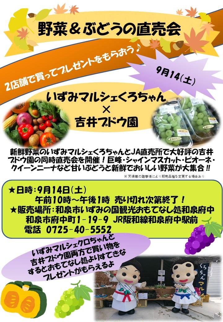 【終了】2019年9月14日(土)🍇野菜&ぶどうの直売会~2店舗で買ってプレゼントをもらおう!~