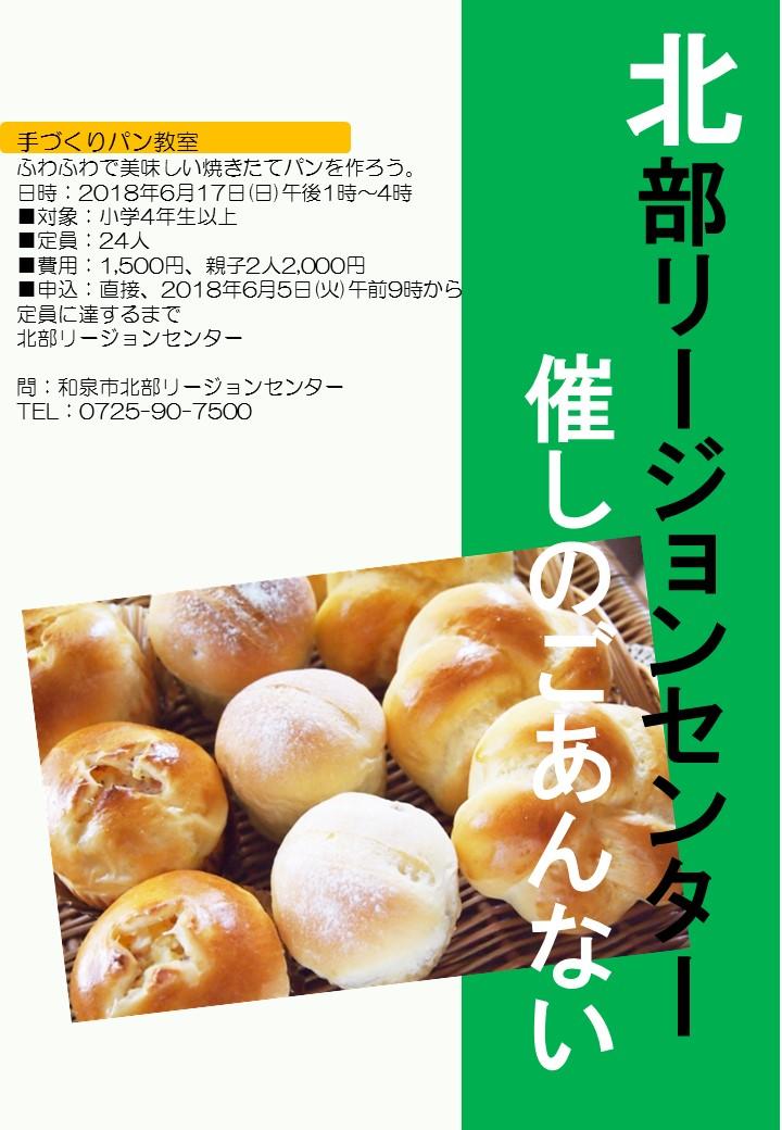手づくりパン教室 ふわふわで美味しい焼きたてパンを作ろう!【北部リージョンセンター】6月17日(日)開催
