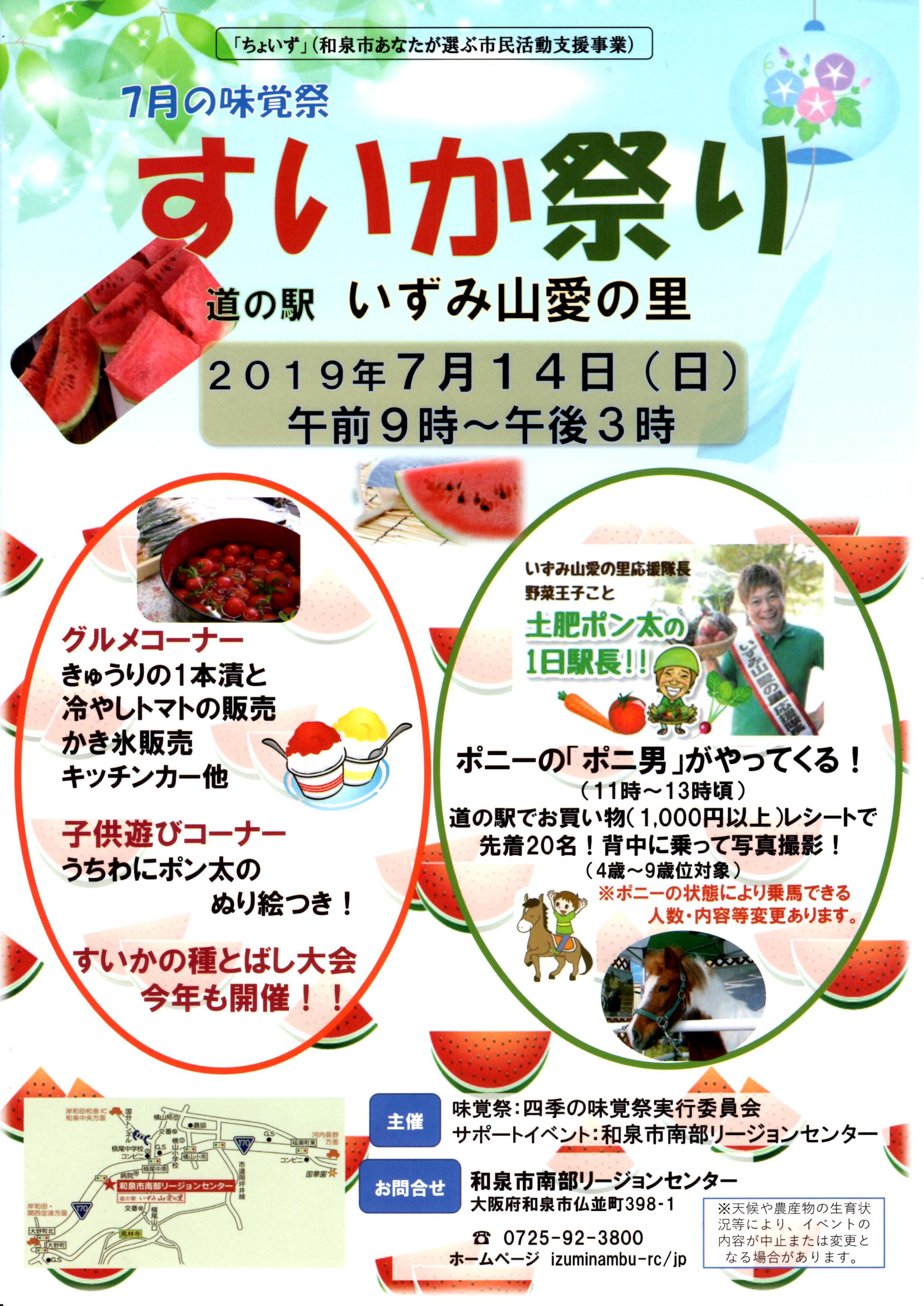【終了】今年も開催!2019年7月の味覚祭 ☆すいか祭り☆ 道の駅いずみ山愛の里