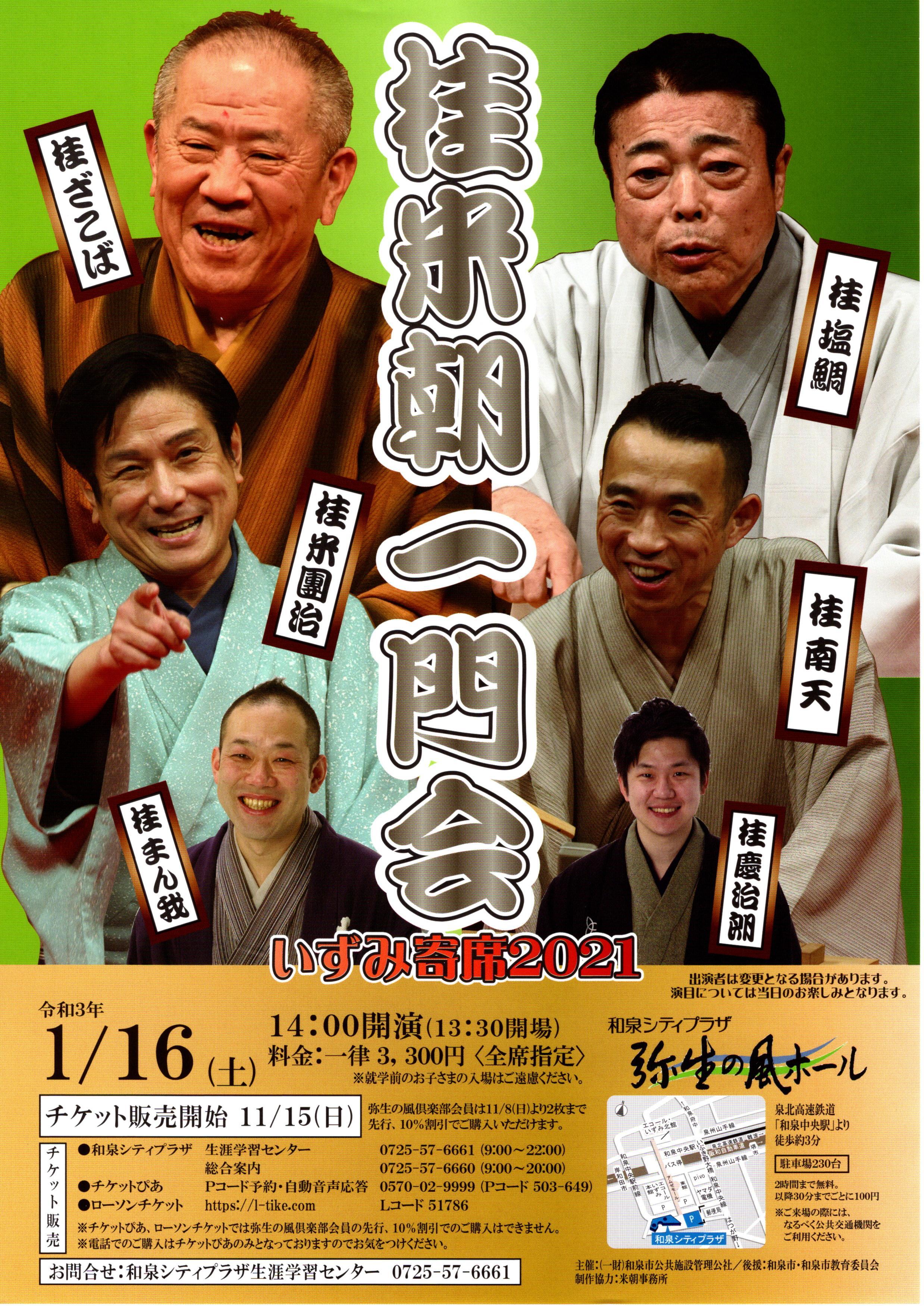 【終了】2021年1月16日(土)いずみ寄席2021 桂米朝一門会
