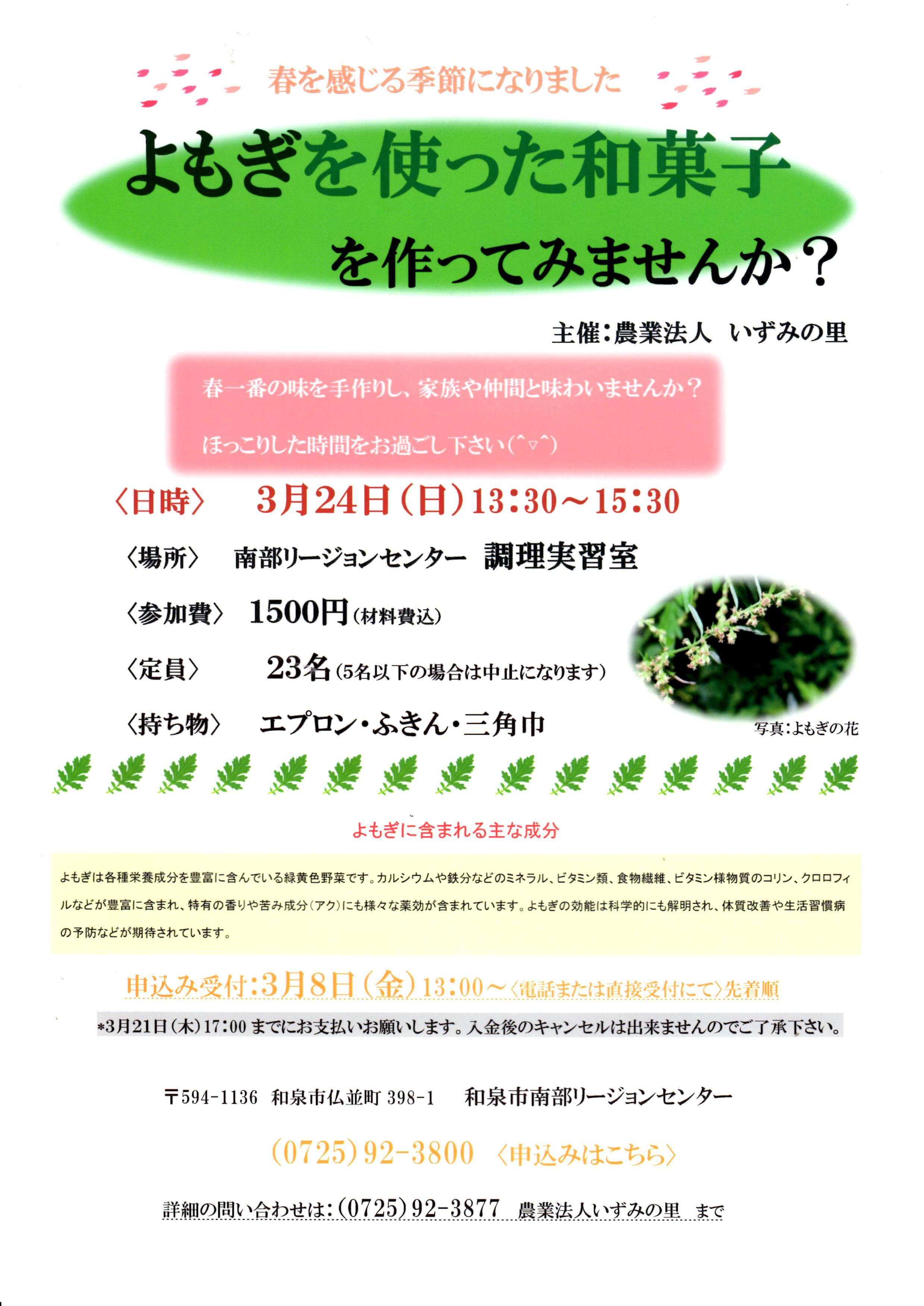 【終了】2019年3月24日(日)開催!よもぎを使った和菓子を作ってみませんか?【南部リージョンセンター】