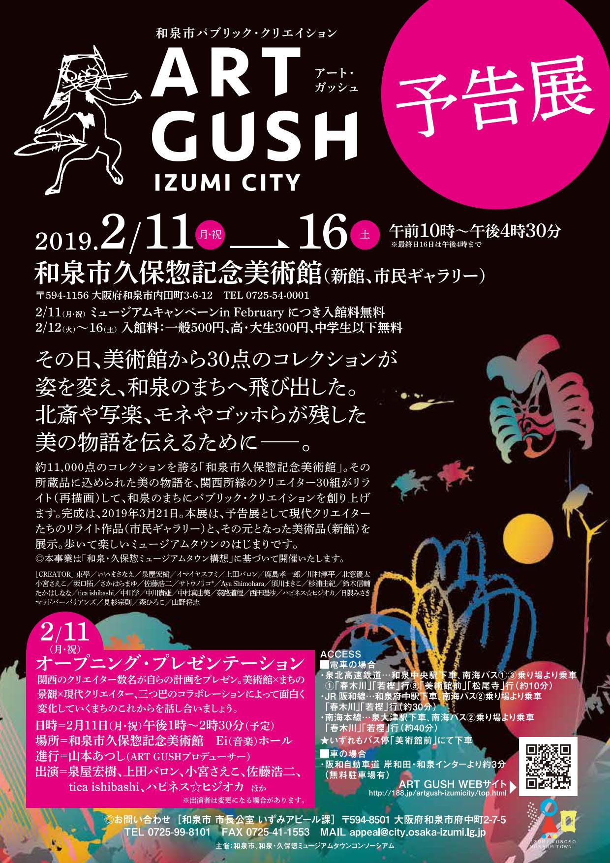 【終了】2019 ART GUSH IZUMI CITY  アートガッシュ(和泉・久保惣ミュージアムタウンイベント】