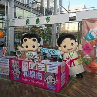 和泉市のブースではふるさと納税のPRや和泉市の特産品の販売をお手伝いをしたんだ!!