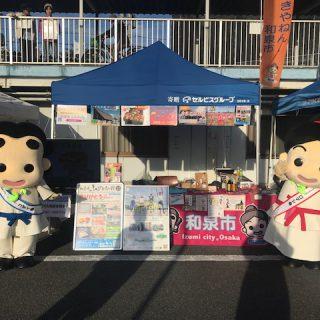 和泉市のブースでは、和泉市の特産品を販売したり、ふるさと納税のPRをしたよ!!