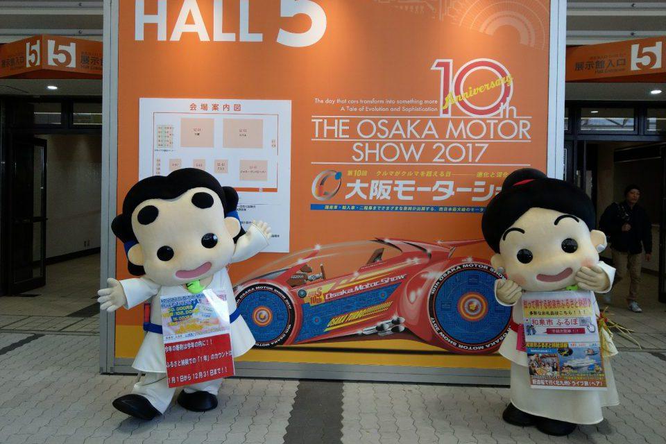 平成29年度 第10回大阪モーターショー