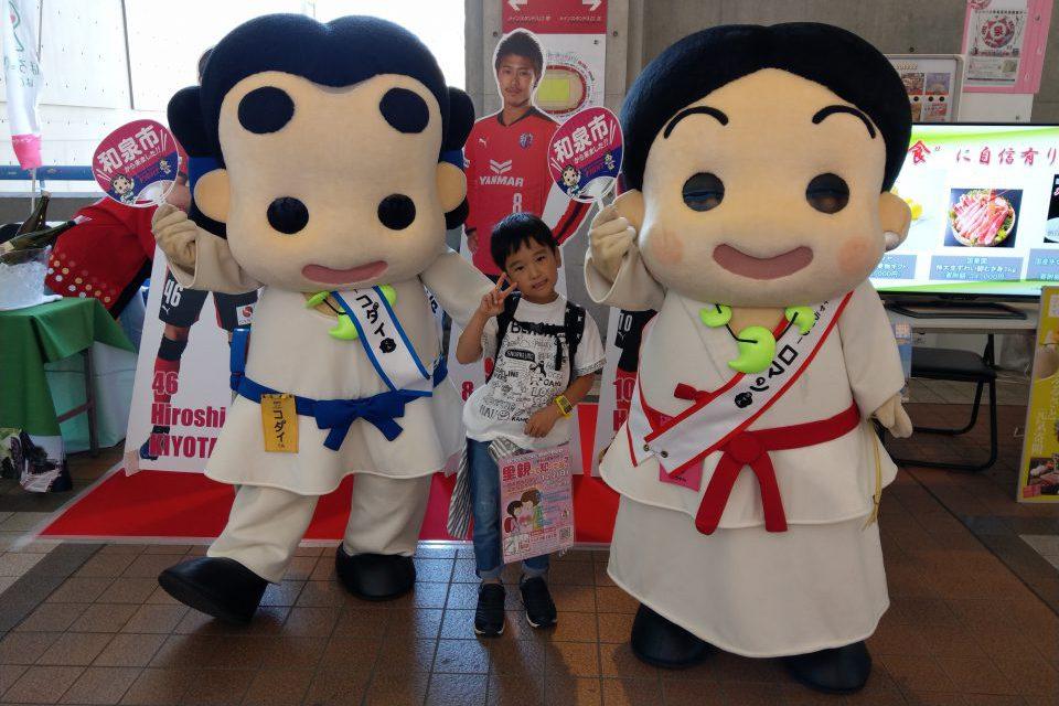 平成30年度 セレッソ大阪和泉市民観戦デー