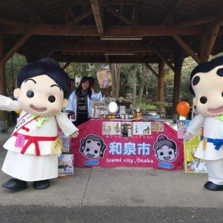 和泉市のブースでは、特産品の販売をしました~!!たくさんの方が訪れてくれたよ!!