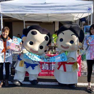 会場では和泉市のブースもあり、特産品や私たちのグッズの販売もしたんだ~♪