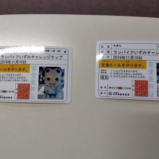 会場では「子ども免許証」の発行もしていて、私たちの免許証も作ってもらっちゃった☆