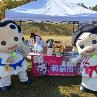 和泉市のブースでは、和泉市の特産品や、私たちのグッズも販売しました~♪