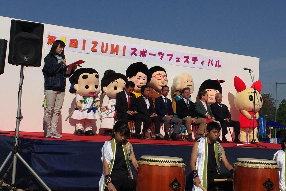 平成28年度 第4回IZUMIキッズスポーツフェスティバル