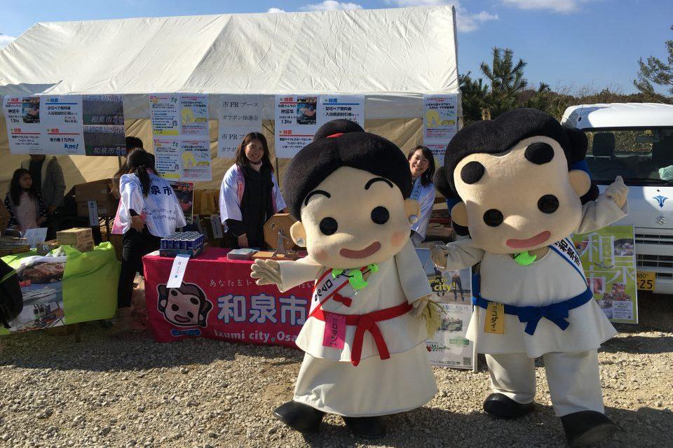 平成30年度 第66回信太山クロスカントリー大会 in 大阪和泉