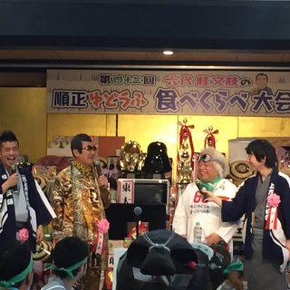 審判長である桂文枝さんがピコ太郎さんに真似て登場~!会場は大盛り上がり!