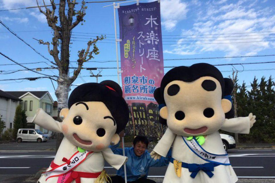 平成29年度 木楽座ストリート イルミネーション&街バル開催