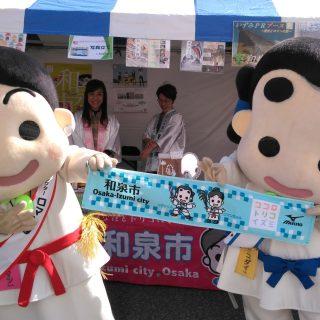 和泉市のブースでは、特産品の販売もしました~!!