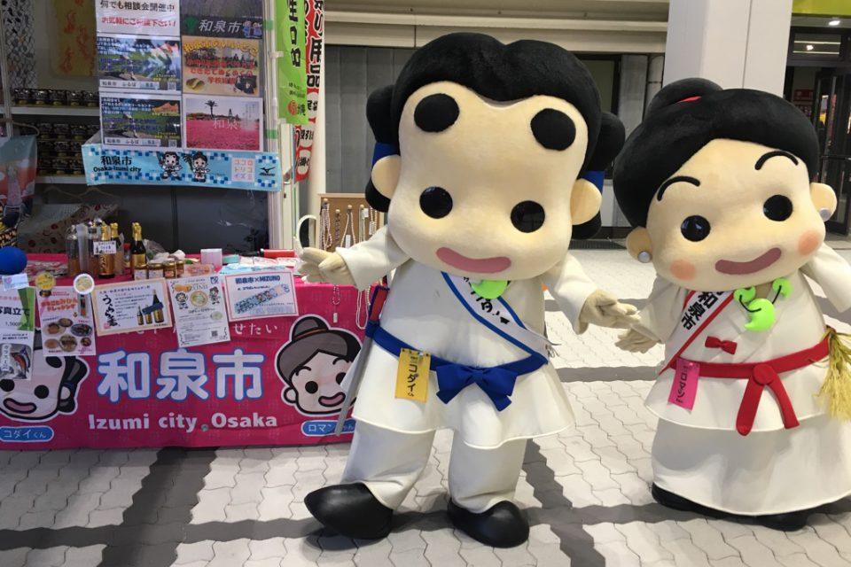 平成29年度 '17食博覧会