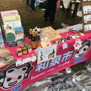 和泉市のブースでは、和泉市の伝統産業であるガラス製品や、ポン酢しょうゆ「うらら香」などを販売したよ!