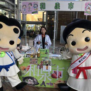 和泉市のブースでは和泉市の特産品も販売しました~!たくさんのお客様が遊びに来てくれたよ!