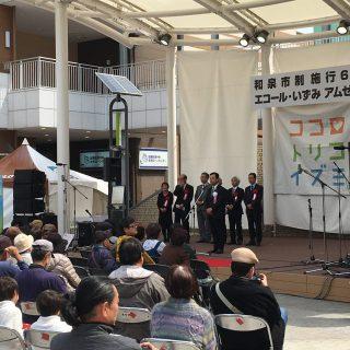 アムゼモールのリニューアルを記念して、式典も開かれました!私たちもステージ前でご挨拶したよ!