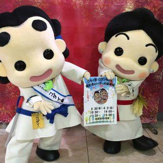 イオン和泉府中店は27周年!僕たちもまた遊びに行くね!