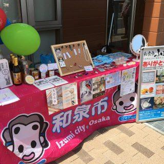 和泉市のブースでは、いずみパールやいずみ硝子、ポン酢しょうゆ「うらら香」、いずみの里さんのジャムなどを販売したよ!