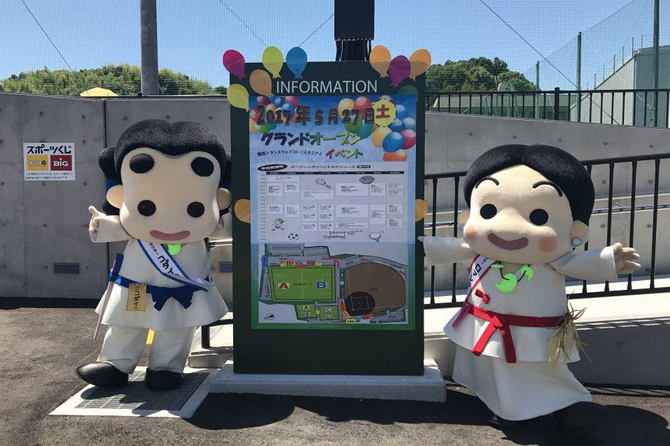 平成29年度 関西トランスウェイスポーツスタジアムオープニングイベント