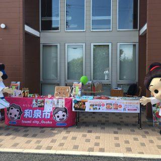 和泉市のブースでは、和泉市の特産品のいずみパールやいずみ硝子、ポン酢しょうゆ「うらら香」を販売したよ!