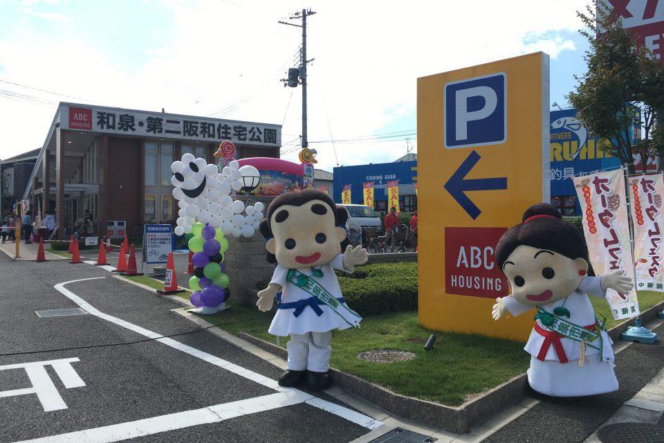 平成29年度 ABCハウジング オータムフェスタ