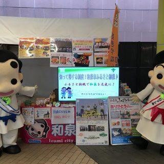 和泉市のブースでは、ふるさと納税のPRのお手伝いをしたよ!!和泉市のふるさと納税はとってもすてきなお礼の品を用意してるんだね~☆