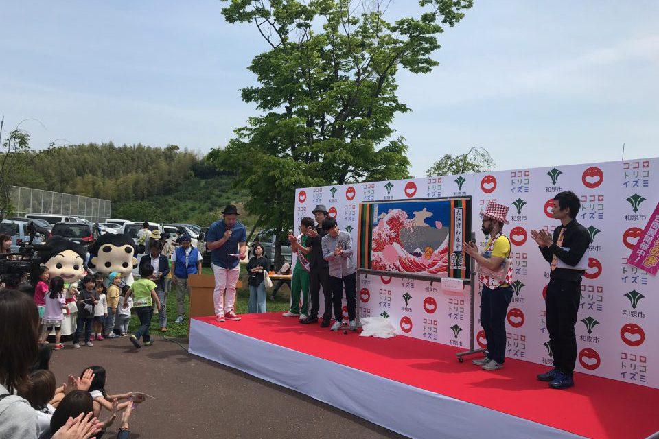 平成30年度 和泉市南部リージョンセンター 道の駅「いずみ山愛の里」設立10周年記念イベント