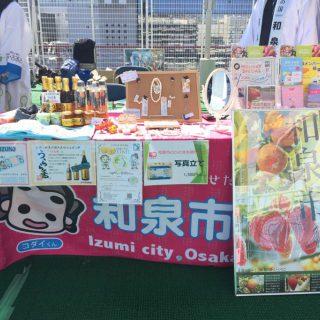 会場では参加自治体のブースも設置され、和泉市のブースでは特産品のいずみパールや、みかんドレッシングなど販売したよ!