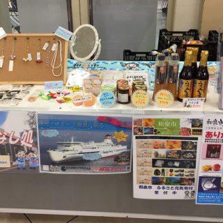 和泉市のPRブースでは、和泉市のいずみパールや、いずみ硝子などの特産品を販売したよ!