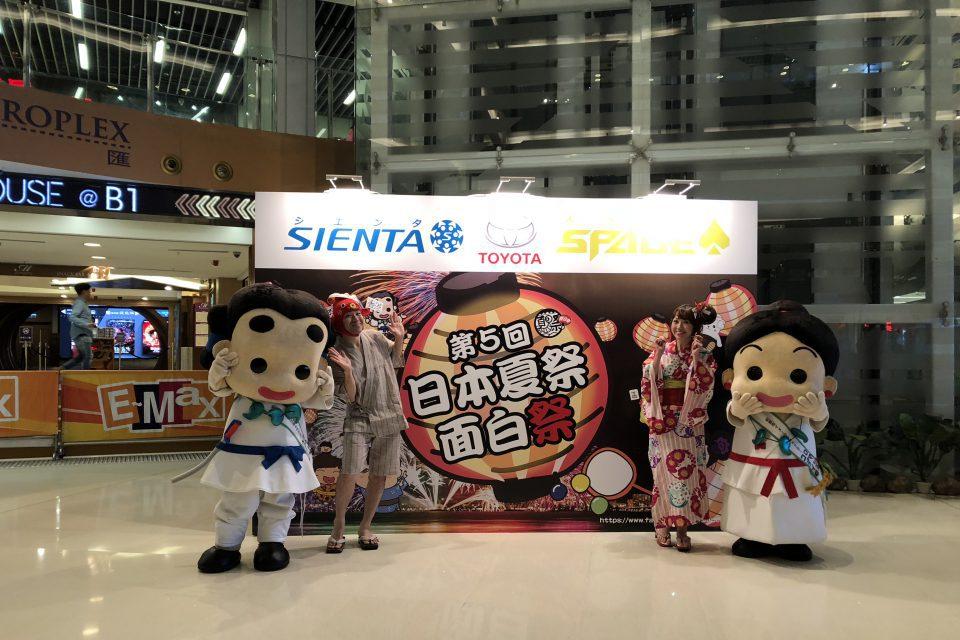 平成30年度 面白祭・夏祭2018