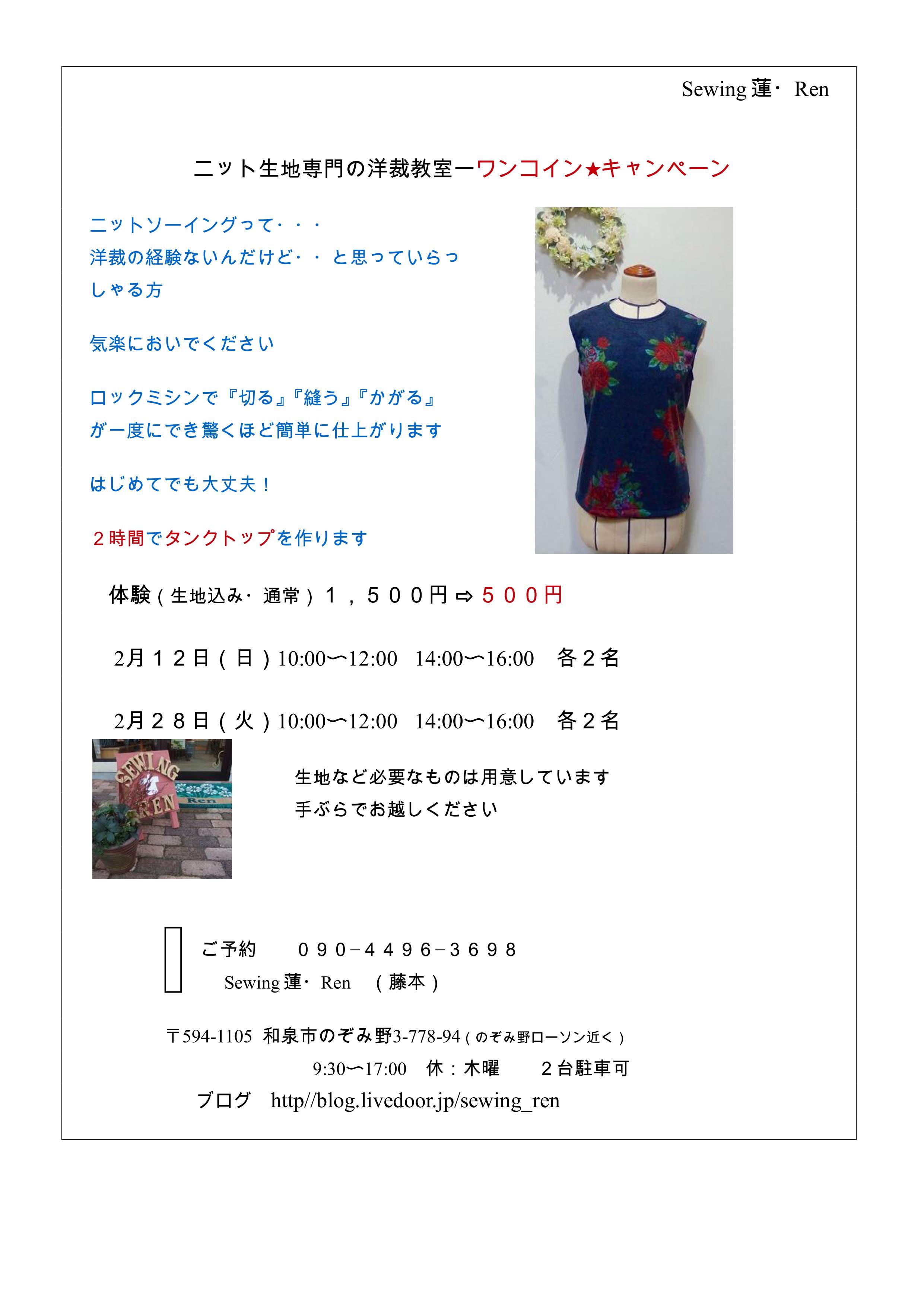 ニット生地専門の洋裁教室 ―ワンコイン★キャンペーン