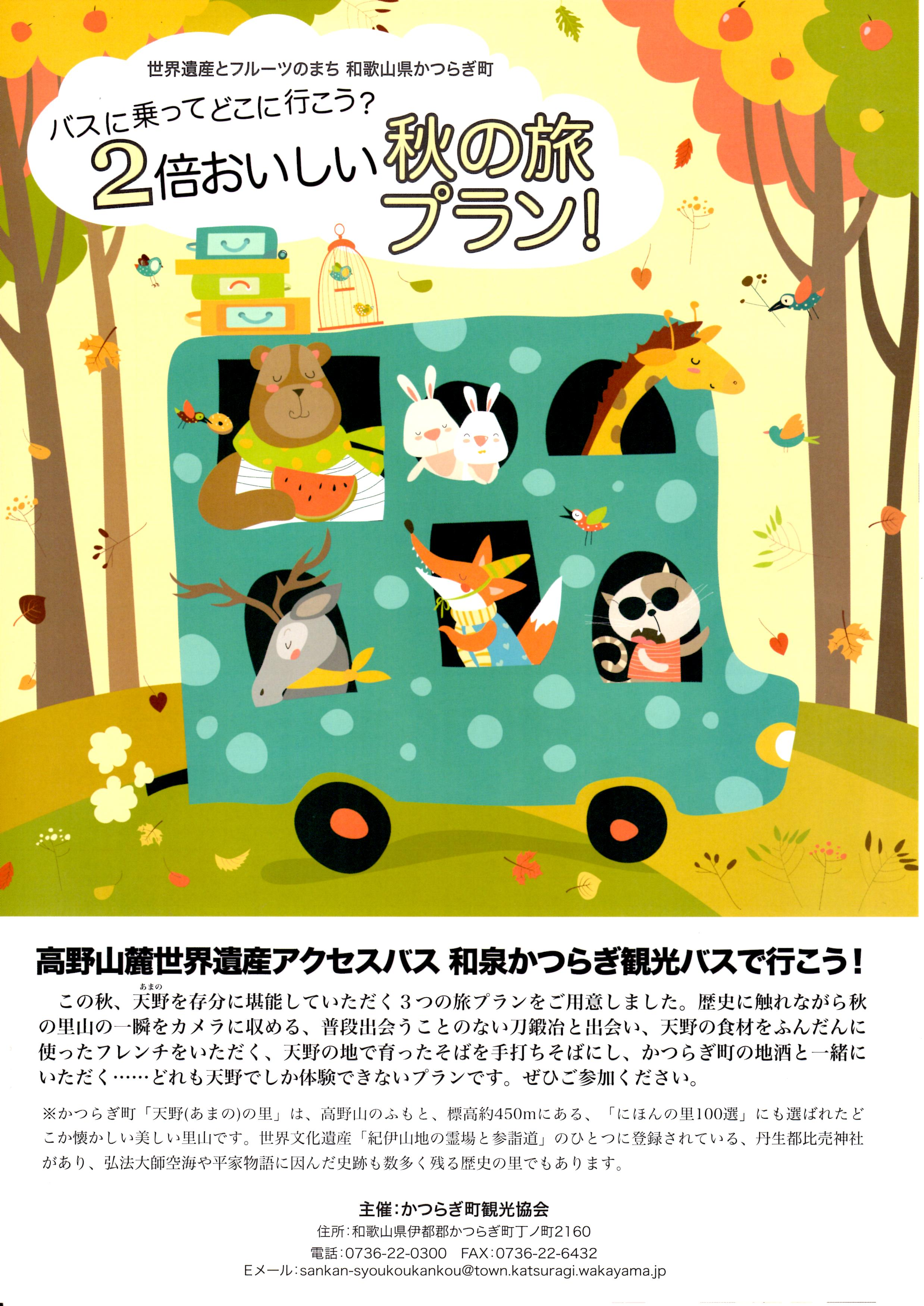 和泉かつらぎ観光バスに乗って♪『天野の里(かつらぎ町)』へ2倍おいしい秋の旅に出かけよう!!