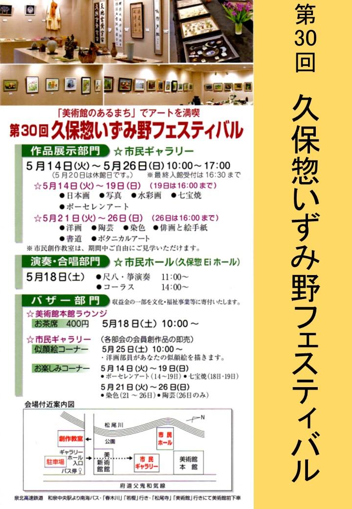 2019年5月14日(火)~26日(日)第30回 久保惣いずみ野フェスティバル
