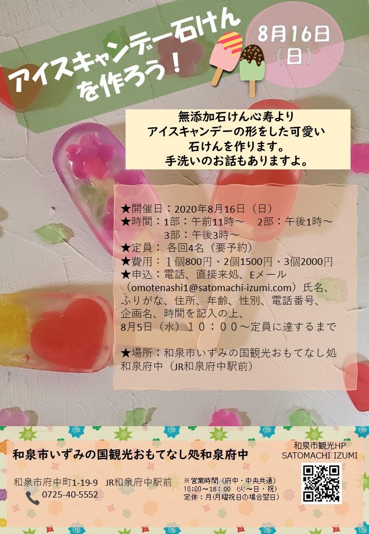 【終了】2020年8月16日(日)アイスキャンデー石けんを作ろう!