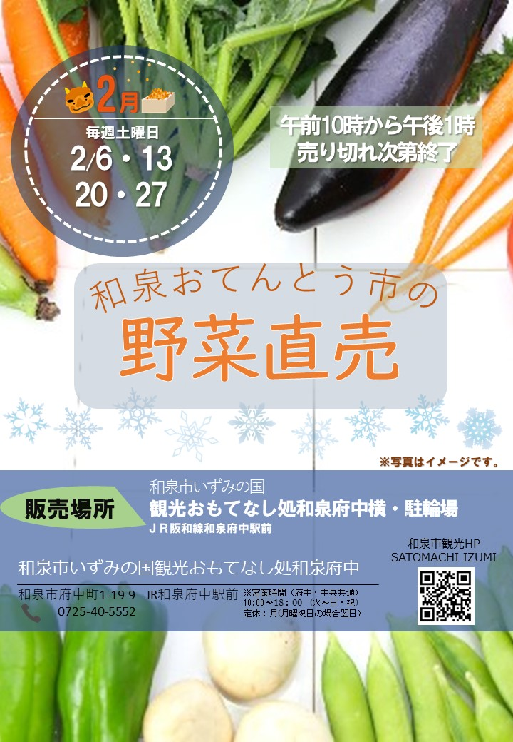 【終了】2021年2月 和泉おてんとう市の野菜直売!! inおもてなし処和泉府中