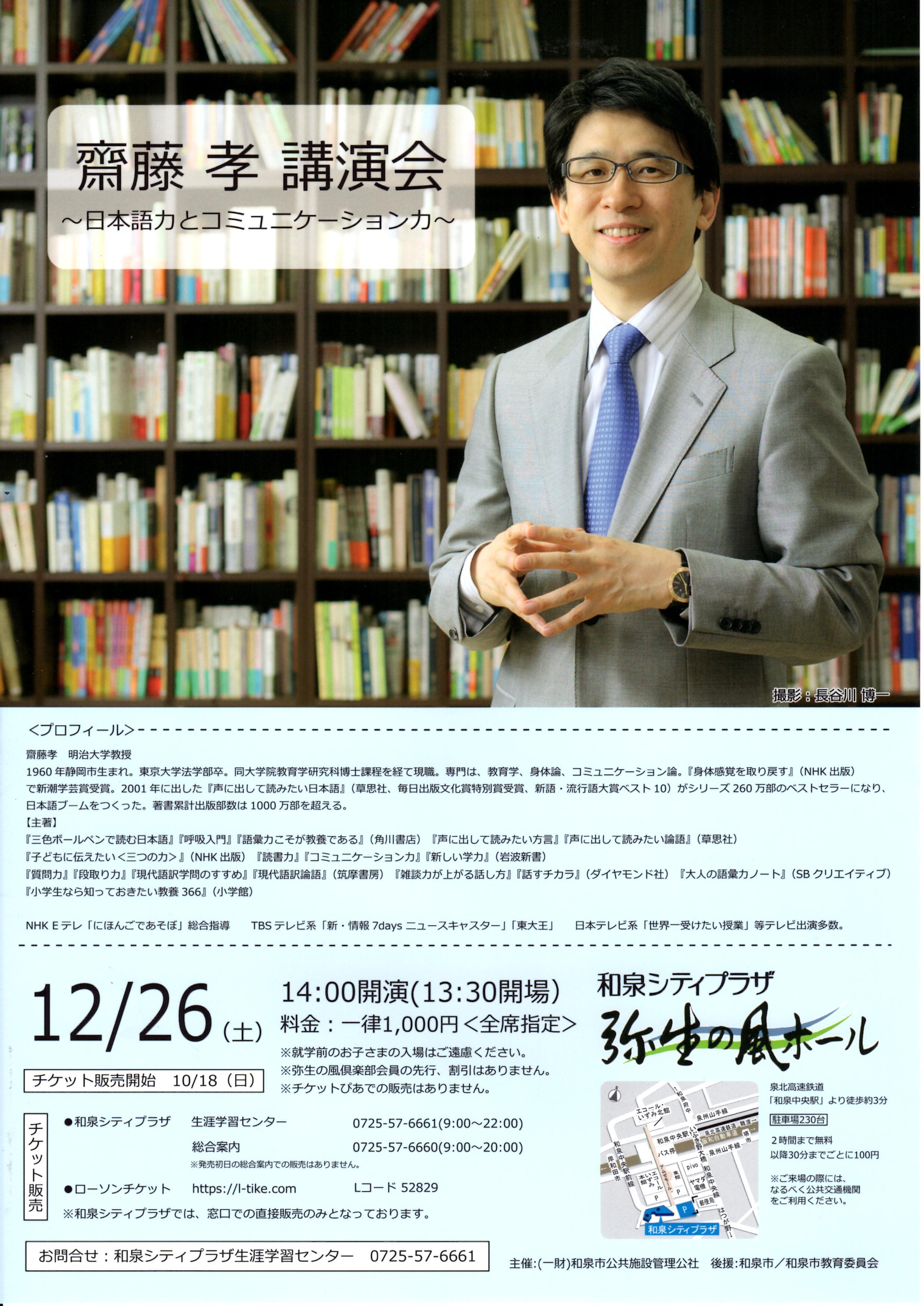 【終了】2020年12月26日(土)齋藤 孝 講演会 ~日本語力とコミュニケーション力~