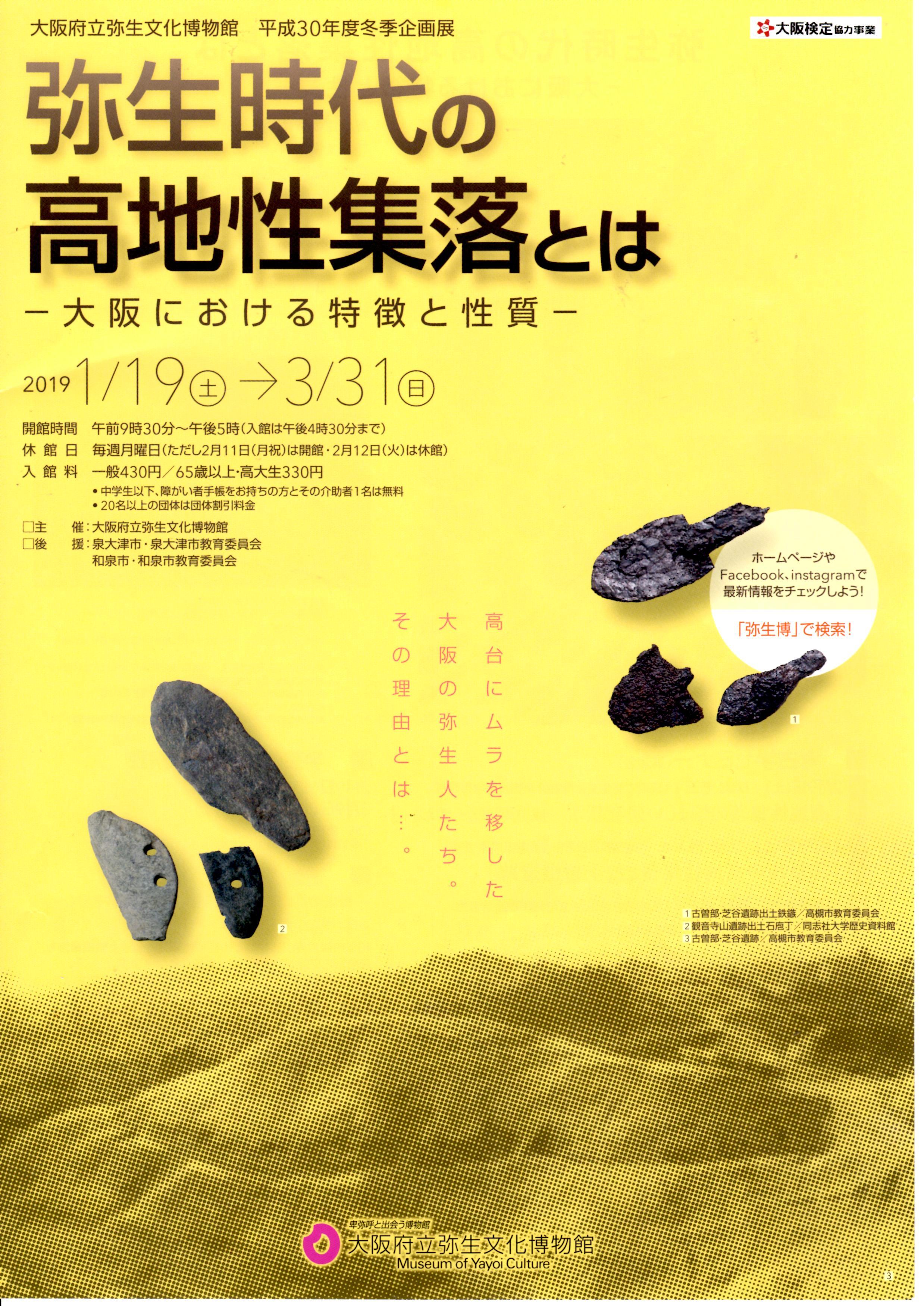 【終了】2019年 弥生時代の高地性集落とは  -大阪における特徴と性質ー