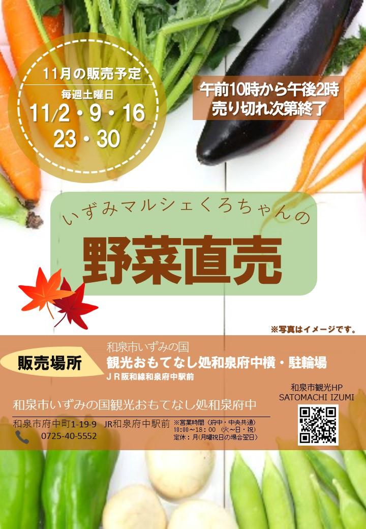 【終了】2019年11月も開催!いずみマルシェくろちゃんの野菜直売!! inおもてなし処和泉府中
